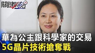 華為公主跟科學家的秘密交易 5G晶片技術搶奪戰! 關鍵時刻 20181213-6 吳子嘉