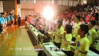 平成24年8月1日〜5日に開催された、SENDto2050PROJECT主催の 「全...