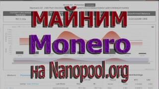 Майнинг Монеро: пул Nanopool. Часть 8