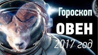 Овен. Гороскоп на 2017 год ♈