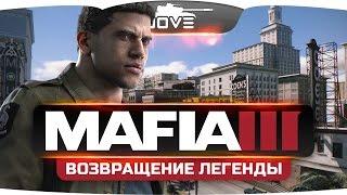 Прохождение MAFIA III. Возвращение легендарной игры?!
