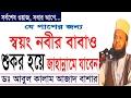 স্বয়ং নবীর বাবা শূকরের রুপে জাহান্নামে নিবে যে পাপ!! Abul Kalam Azad Bashar new bangla waz