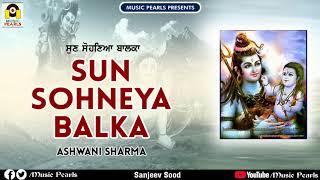 SUN SOHNEYA BALKA   ASHWANI SHARMA   LATEST  BABA BALAKNATH BHAJAN 2020   MUSE MUSIC FULL AUDIO 128