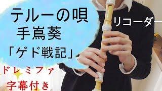映画「ゲド戦記」より、手嶌葵の「テルーの唄」をソプラノリコーダーで吹いてみました。 〓♪〓♪〓♪〓♪〓♪〓♪〓♪〓♪〓♪〓♪〓♪〓♪...