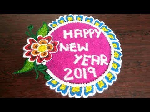 Happy New Year New Rangoli 72