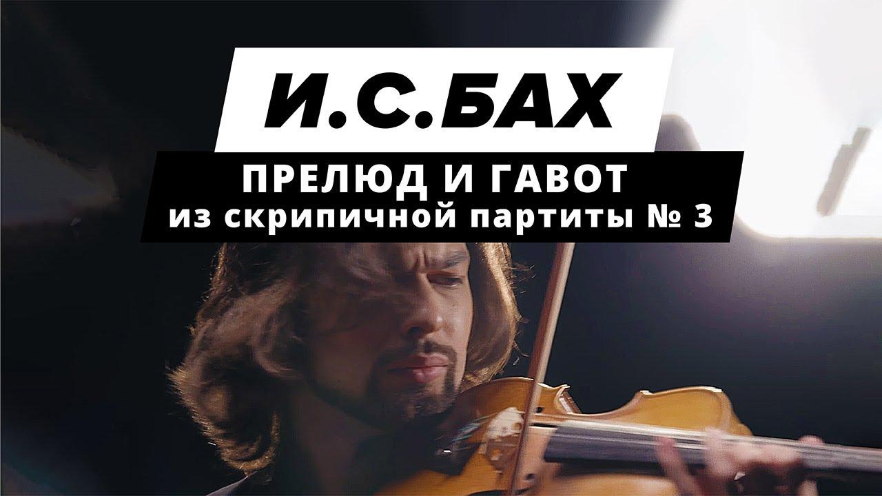 Johann Sebastian Bach -  Prelude and Gavotte en Rondeau, Partita no. 3