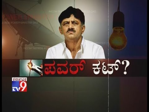 `Power Cut`: I-T Raids Minister DK Shivakumar, Seize Huge Ca