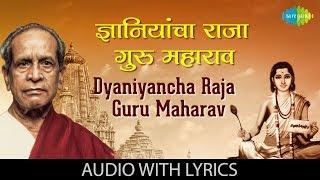 Dyaniyancha Raja Guru Maharav with lyrics in Marathi | Pt. Bhimsen Joshi | Abhanga Vani