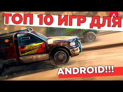 Скачать взломанные игры на андроид телефоны, смартфоны и