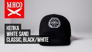 Кепка White Sand - Classic, Black/White. Обзор