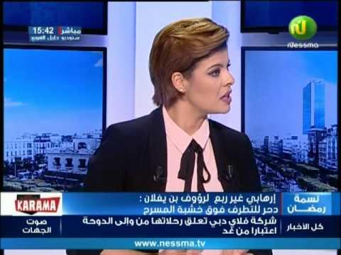 شنية الجو مع الضيف رؤوف بن يغلان ممثل مسرحي