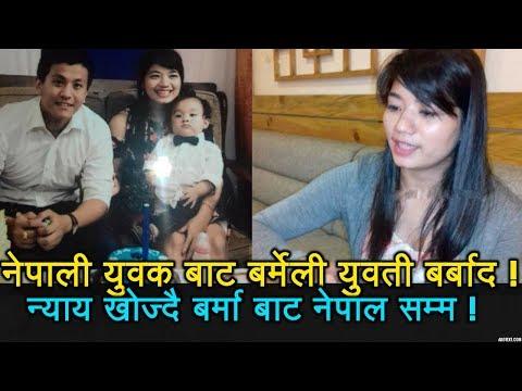 नेपाली युवक बाट बर्मेली युवती बर्बाद ! न्याय खोज्दै बर्मा बाट नेपाल सम्म ! Nepali Online News,Nepal