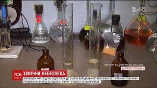 У школі Павлограда відмінили уроки через розбиту пробірку з бромом