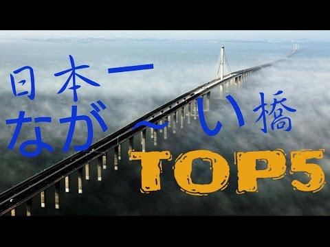 日本のなが~い橋 Top5