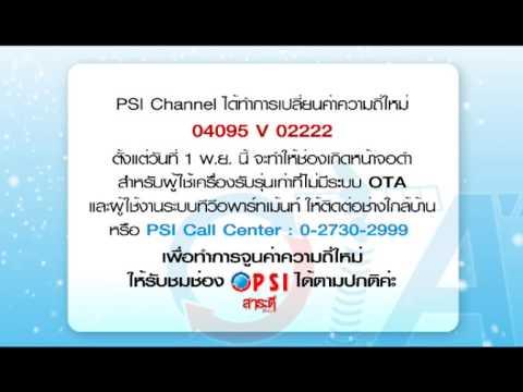 ความถี่ใหม่ PSI Channel 04095 V 02222