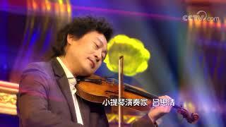 《中国文艺》 9月14日播出:向经典致敬--小提琴协奏曲《梁祝》| CCTV中文国际