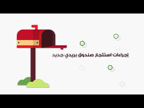 Emirates Post Group - Mailbox Services