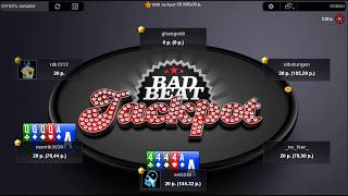 Bad Beat Jackpot в PokerDom на микролимитах 0.50-1.00 руб