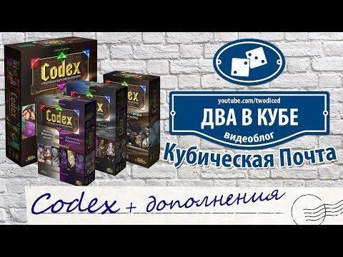Codex + дополнения — Кубическая Почта