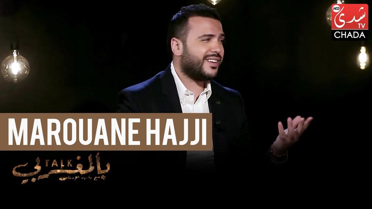 Talk Bel Maghribi : Marouane Hajji - الحلقة الكاملة