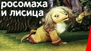 Росомаха и лисица (1982) мультфильм