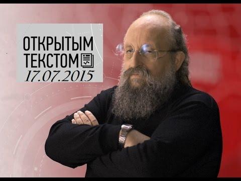 Анатолий Вассерман - Открытым текстом 17.07.2015