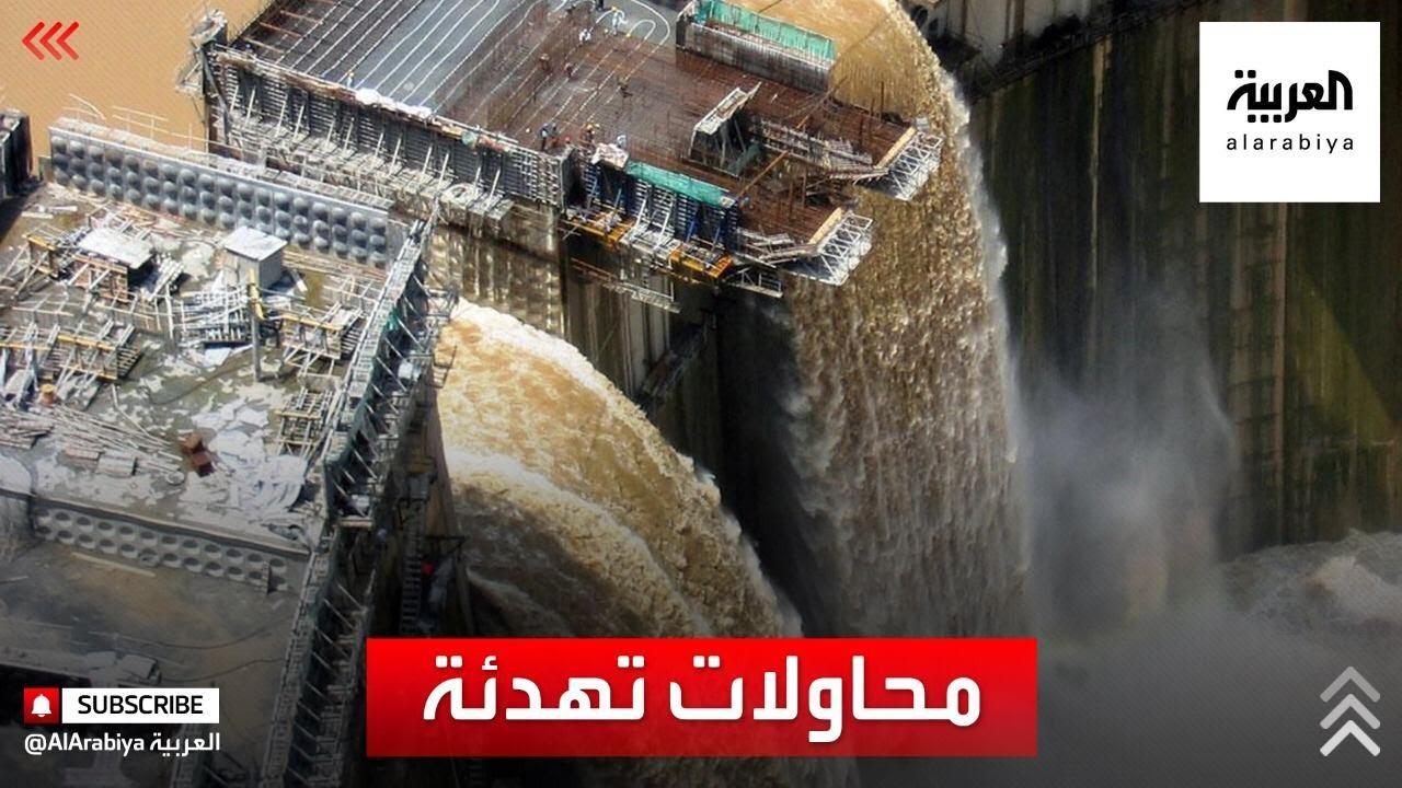 هل تنجح إثيوبيا في تهدئة مخاوف الخرطوم من سد النهضة؟  - نشر قبل 8 ساعة