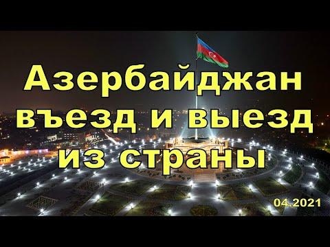 Азербайджан, въезд и выезд из страны. Граница Азербайджана