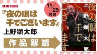 上野顕太郎さんの3年半ぶりの最新刊『夜の眼は千でございます』が11月2...