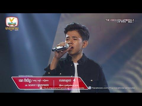 ទេព ពិសិដ្ឋ - Sorry មួយលានដង (Live Show Week 1 | The Voice Kids Cambodia Season 2)