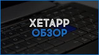 Загрузочная партнерка XetApp. Обзор, отзывы, выплаты и заработок в Интернете