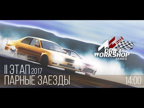 DWS 2017 II этап Парные заезды [Assetto Corsa]