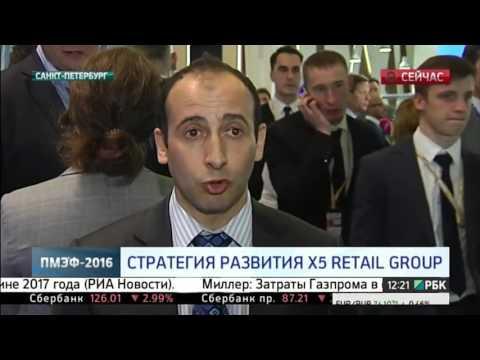 Стратегия развития X5 Retail Group