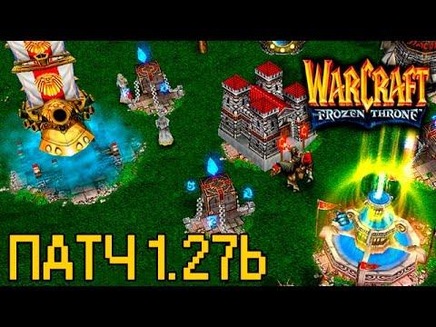 Патчи для Warcraft 3