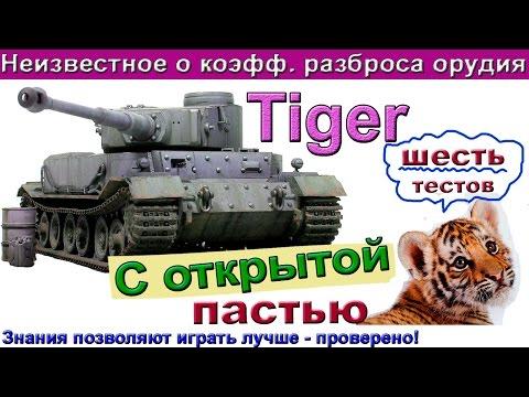 видео: Тигр 1 Полезны ли