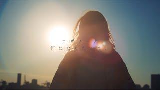 ロザリーナ 『何になりたくて、』 Official Lyric Video