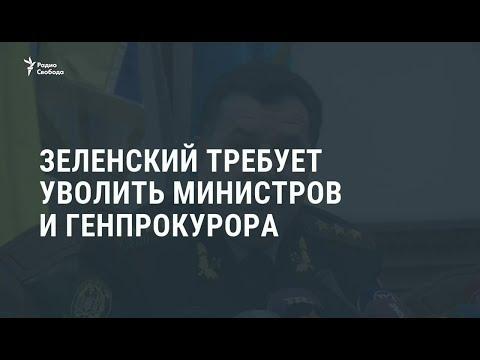 Зеленский требует уволить министров и Генпрокурора / Новости