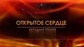 """Народная премия """"Открытое сердце - 2017"""". Полная версия"""