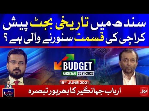 Sindh Budget 2021 Presented - Bus Bohat Hogaya
