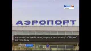 У самолета Пермь-Москва обнаружили неисправности