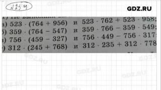 № 259 - Математика 5 класс Зубарева