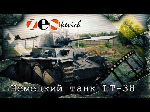 Легкий немецкий Танк LT vz.38/ Pz. Kpfw.38