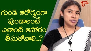 What Food Should Be Taken To Keep Our Heart Healthy| Dr  Srilatha | TeluguOne