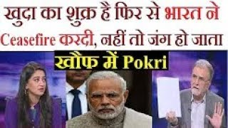 Pakistani media thankful to god for India Pakistan DGMO meet and Ceasefire Agreement | pak media