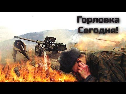 ГОРЛОВКА СЕГОДНЯ   НОВОСТИ, ОБСТРЕЛЫ ГОРЛОВКИ   САМООБОРОНА (ДНР - ДОНЕЦК - ДОНБАСС)