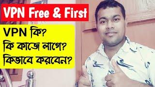 What is VPN | Unlimited Free VPN and Fast VPN | VPN Details in Bengali screenshot 5
