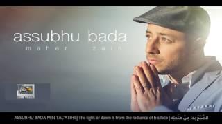 Maher Zain - Assubhu Bada | ماهر زين - الصبح بدا (Official Music MP3- HD) مترجمة