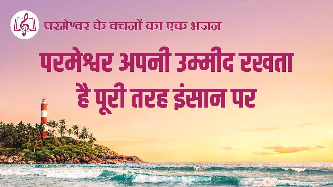 परमेश्वर अपनी उम्मीद रखता है पूरी तरह इंसान पर | Hindi Christian Song With Lyrics