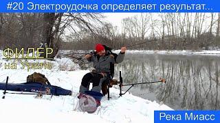 Рыбалка на фидер зимой Рыбалка на реке Миасс Рыбалка в Челябинской области