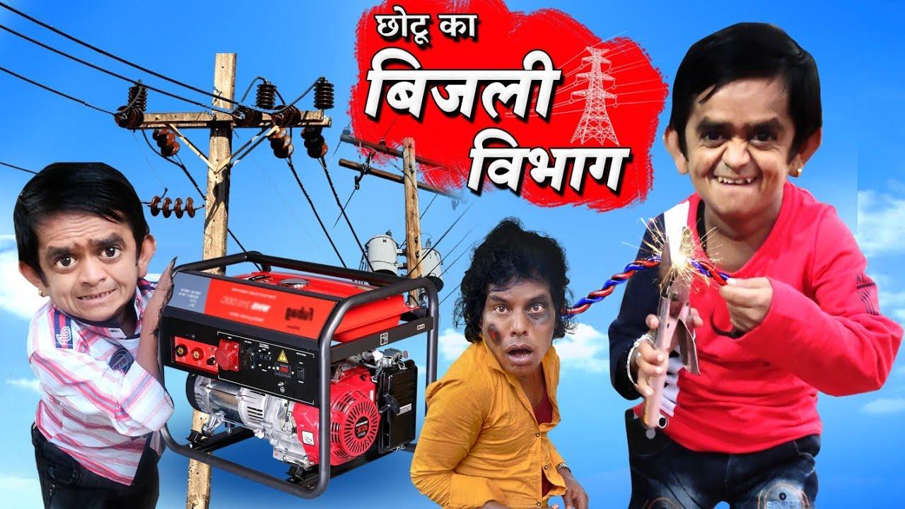 CHOTU ka BIJLI VIBHAG | छोटू का बिजली विभाग |  Khandesh Hindi Comedy | Chotu Dada Comedy Video